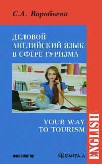 Деловой английский язык для сферы туризма