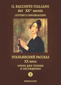Итальянский рассказ ХХ века. Книга для чтения и обсуждения. Часть 3