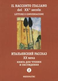 Итальянский рассказ ХХ века. Книга для чтения и обсуждения. Часть 2