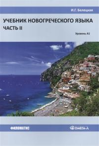 Учебник новогреческого языка. Часть 2