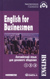 Английский для делового общения в 2-х томах