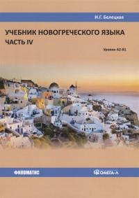 Учебник новогреческого языка. Часть 4