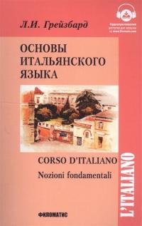 Основы итальянского языка