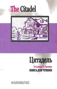 Цитадель. Книга для чтения