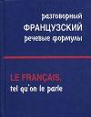 Разговорный французский. Речевые формулы