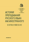 История преподавания русского языка как иностранного в очерках и извлечениях