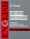 Из истории преступлений. Сборник текстов для дополнительного чтения по юридическому английскому языку