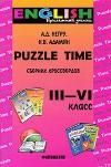 Puzzle Time. Сборник кроссвордов. 3-6 класс
