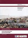 Португальский язык для начинающих (уровни А1-А2) (+ 2 CD)