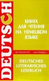 Книга для чтения на немецком языке