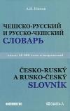 Чешско-русский и русско-чешский учебный словарь