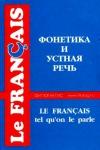 Французский язык. Фонетика и устная речь.