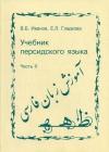 Учебник персидского языка. Часть II