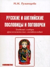 Русские и английские пословицы и поговорки. Учебный словарь фразеологических соответствий