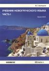 Учебник новогреческого языка. Часть 1