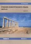 Учебник новогреческого языка. Часть 3