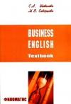 Бизнес-английский \ Business English: Textbook