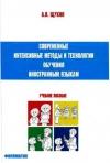 Современные интенсивные методы и технологии обучения иностранным языкам