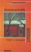 Лифт к звездам. Родари Дж. Книга для чтения