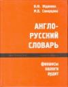 Англо-русский словарь. Финансы. Налоги. Аудит