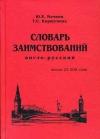 Словарь заимствований (англо-русский)
